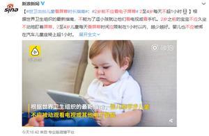 世界卫生组织的最新指南:2岁前不应看电子屏幕!