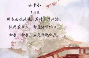 李清照:原来,人总是害怕去回忆青春