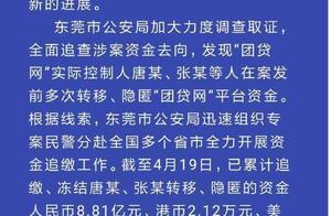 团贷网案最新进展:追缴冻结被转移隐匿资金8.81亿