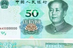 【升级】新版人民币即将发行,少了1种面值……