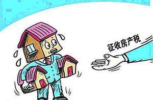 房产税惹热议,普通人还能指望房产赚钱吗