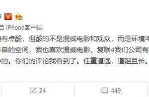 王景春回应斥《复联4》排片高:我酸的是环境本身