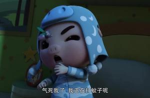 猪猪侠:猪猪侠说别动,就在你脸上,结果猪猪侠摔了!
