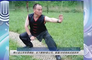 释小龙父亲背景揭秘名下拥有9家公司,曾逼2岁的他练武练到哭