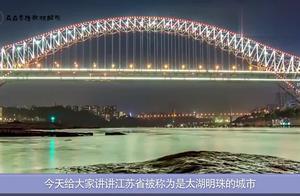 """江苏省称为""""太湖明珠""""的城市,发展十分低调,知道是哪吗?"""