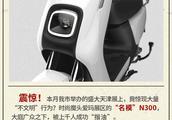 """爱玛又上头条?""""名模""""N300霸占""""新闻""""4大版面秒变网红!"""