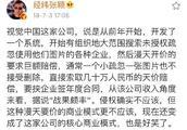 新华社:视觉中国激怒中国