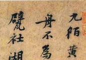 黄庭坚不会写小楷,但他的小行楷无人可及!