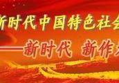 """「社区」""""红色业委""""引航 和谐邻里同庆"""