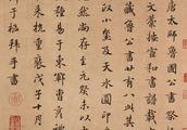 台北故宫博物院藏:元代鲜于枢行楷书《跋祭侄文稿》书法欣赏