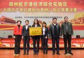 兴港投资获区纪委《中国共产党纪律处分条例》知识竞赛二等奖