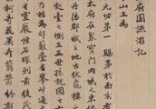 明代陈沂行楷书法《太府园宴游记》,故宫博物院藏