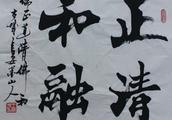 行楷书法大字,《正清和融》:为人正,行事清,待人和,相处融