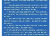 """沪警方通报:""""贝米钱包""""法人被批捕 初步追缴5亿余元"""