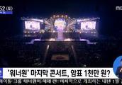 「WANNA ONE」「新闻」181229 WANNA ONE解散演唱会 出现高达1千万韩元的黄牛票