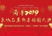 尚鲁己亥新春团圆大典|传统除夕宴,百家同庆过大年