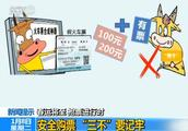 假特价、假黄牛、假送票 旅客春运购票需防六大骗局