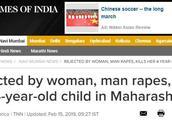 人渣!印度男子染指朋友妻未果,绑架对方4岁女儿强奸砍头