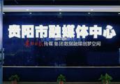 贵阳市12家县级融媒体中心、贵阳市教育融媒体中心集中挂牌