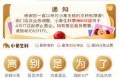 小象生鲜常州无锡关店,美团称是经营调整,北京门店保留