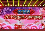 """""""四海同春 五洲同庆""""2019全球华人春节晚会在京举办"""